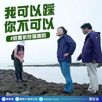 【烏賊戰】藍踩藻礁綠批判 羅智強秀照片嗆:我可以踩 你不可以