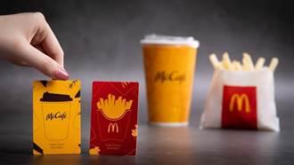 麥當勞2021甜心卡3/17起限量開賣 買A送B優惠一整年