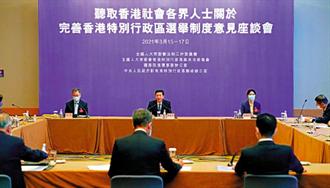 張亞中》北京對香港的底線思維