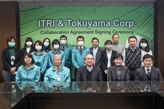 工研院攜手日本德山 推動下世代半導體檢測技術