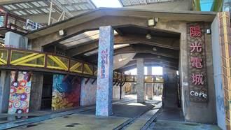 花蓮陽光電城屢遭塗鴉 縣府暑期動工改造原住民文創館