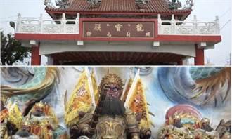左化鵬》項羽在台灣 全台唯一供奉項羽的祖廟