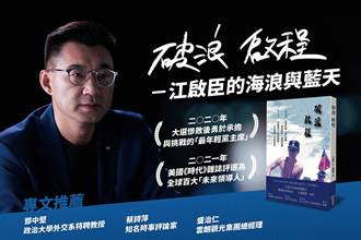 江启臣329发表新书《破浪启程》 自揭2020擦身韩江配秘辛