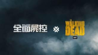 喪屍世界大集合《全面屍控》X《陰屍路》宣布聯名合作