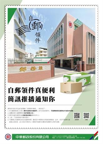 宅經濟夯包裹成長 3/24郵局開辦自郵領件