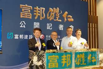 等了6年!富邦建設重返台北市 一推案就創在地新高價