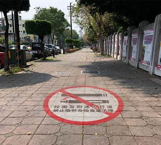 高中小校園及附連人行道不只禁菸 中市更禁電子菸