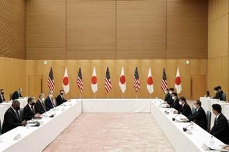 日媒:美日2+2会谈 点名批判大陆不守国际秩序
