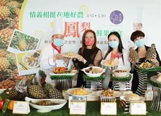 迎接台南鳳梨旺季 飯店主廚教你在家煮出星級料理