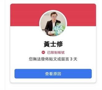 黃士修臉書也遭殃 網軍針對性檢舉舊留言