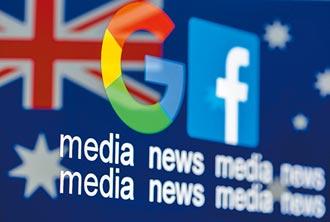 專家傳真-與谷歌及臉書說再見? 澳洲新聞媒體議價法的法律觀點