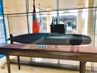 國造潛艦今年安放龍骨 2025成軍