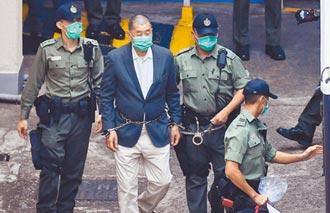 黎智英涉反送中集會 4月1日宣判