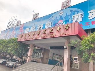 中華中學復招 申設國小部拚轉型