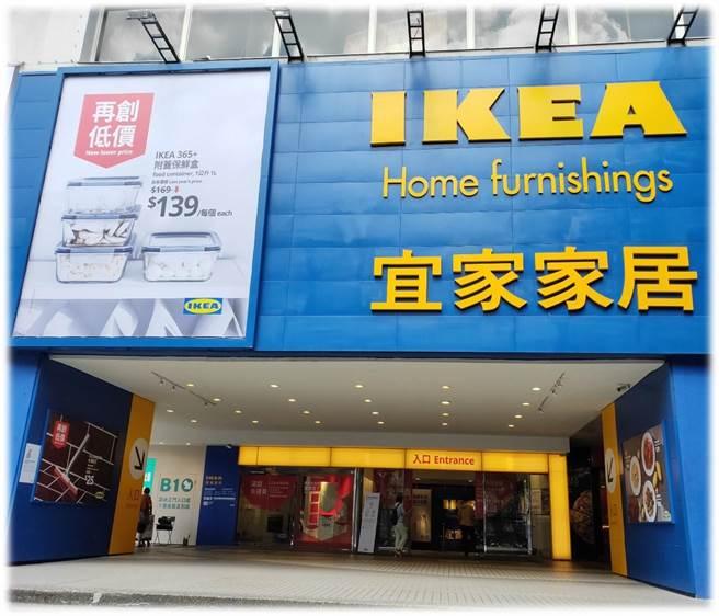 圖一:陪伴大台北地區消費者渡過23年歲月的IKEA敦北店,將於4月26日正式熄燈。(IKEA提供)
