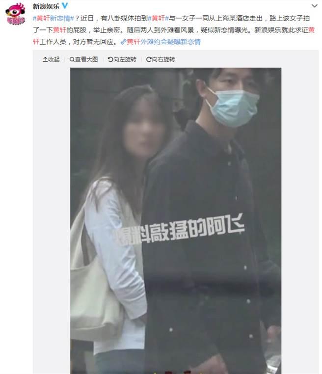 黃軒去年被拍到和女友在上海約會。(圖/翻攝自微博)