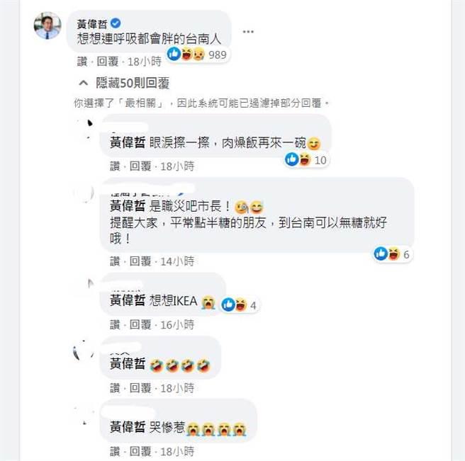 台南市長黃偉哲也來留言「想想連呼吸都會胖的台南人」。(翻攝自 全聯福利中心FB)