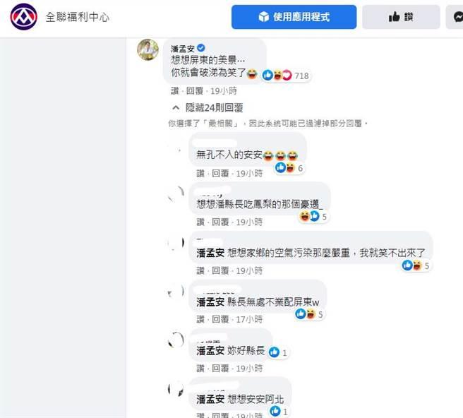 連屏東縣長潘孟安也在全聯小編的PO文底下留言。(翻攝自 全聯福利中心FB)