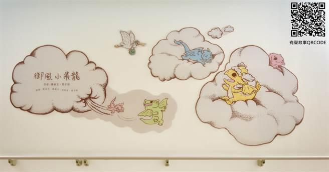 新北市土城醫院邀請藝術家陳姿文在兒童病房創作「御風小飛龍」,病童家屬可掃描牆上QRcord聽取故事,藉此克服病童治療過程的恐懼。(土城醫院提供)