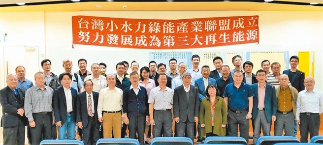 台湾小水力绿能产业联盟,3月13日正式成立。图/陈逸格
