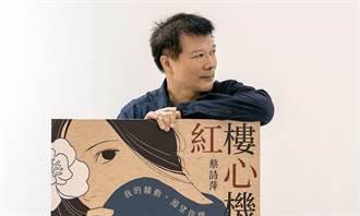 蔡詩萍》寫給王定宇委員的公開信:男人不該讓女人流淚