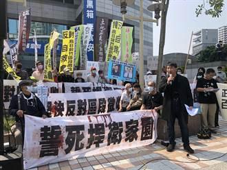 反對烏日前竹區段徵收自救會赴國民黨抗議 爆中市府向居民索賄喬地