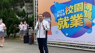 淡江大學就博會供3300職缺 侯友宜:新北青年失業率全台最低