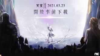 《天堂2M》3月24日0點台日正式上市 23日開放事前下載