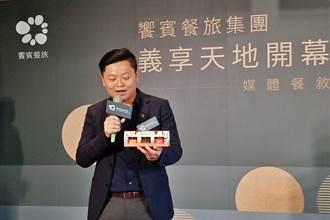 《產業》饗賓今年大展15店 拚營收達45億元