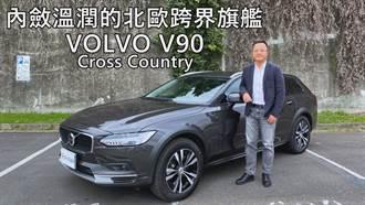 內斂溫潤的北歐跨界旗艦 VOLVO V90 Cross Country | 新車試駕