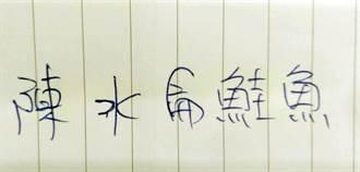 戶政人員勸退無效 男大生打賭服輸改名陳水扁鮭魚