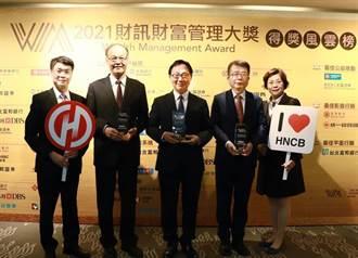 奪三大獎 華南銀行成財訊2021財富管理獎大贏家