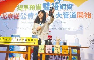 台灣拚雙語國家 每年培育1500師資