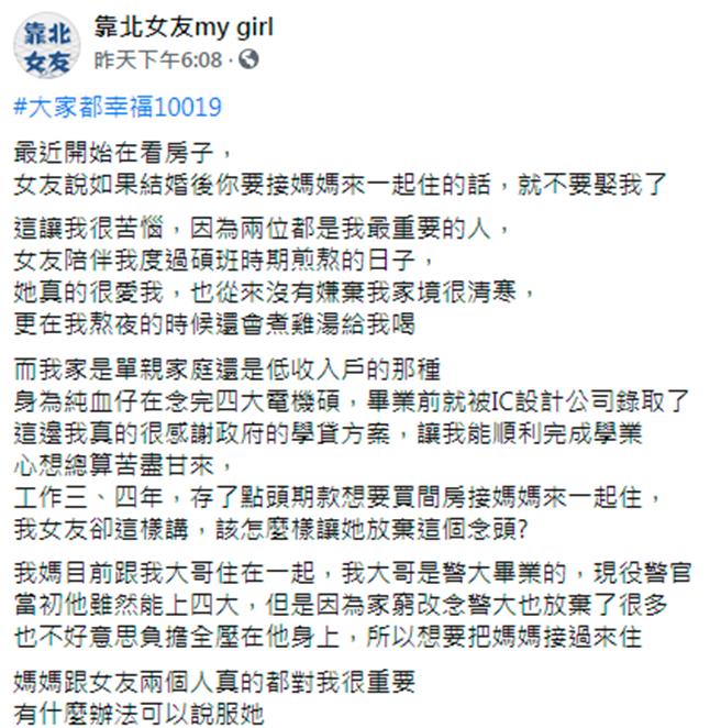 男網友在臉書上分享自己的煩惱,並詢問網友有沒有什麼解決之道。(圖取自靠北女友)