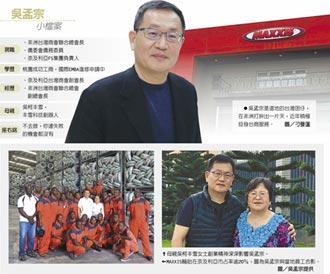 非洲台灣商會聯合總會長吳孟宗 打造奈及利亞輪胎一哥