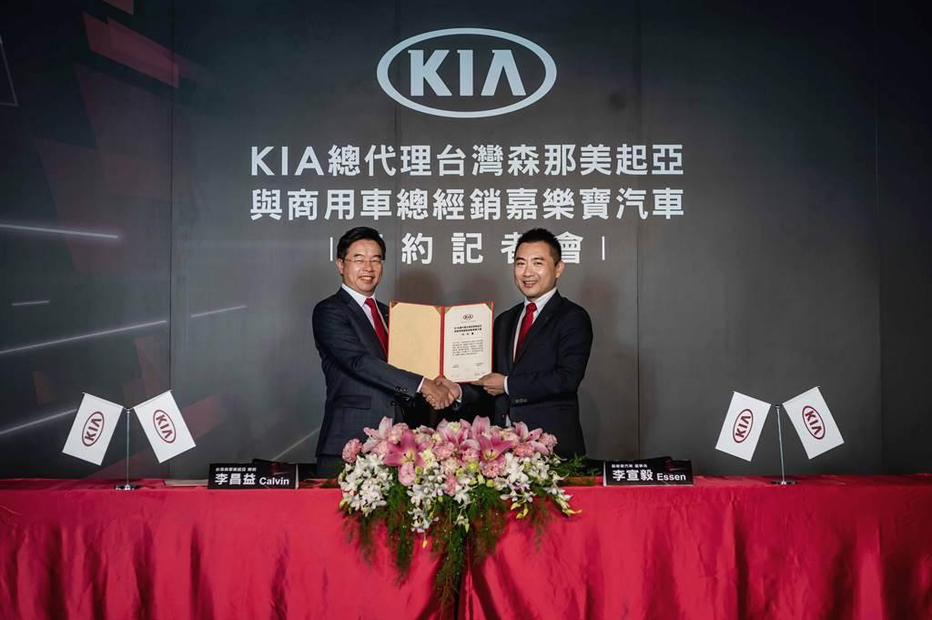 台灣森那美起亞總裁李昌益(左)與嘉樂寶汽車董事長李宣毅(右)為KIA商用車合作簽約。