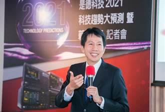 2021年科技趨勢6大預測