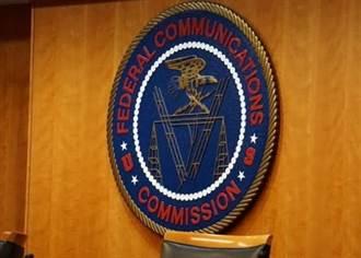 美國FCC、商務部動手 劍指多家陸資電信企業