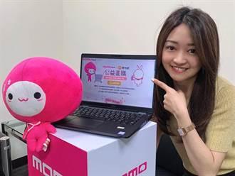 momo富邦媒首創線上公益直購服務 攜手物資共享平台「贈物網」