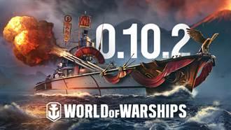 《戰艦世界》版本更新 推全新「大狩獵」臨時戰鬥類型