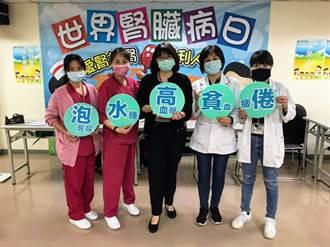 為恭醫院國際腎臟日 提醒民眾防範洗腎