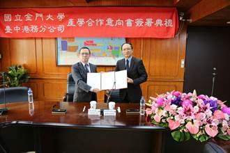 台中港務分公司與金門大學 簽訂產學合作