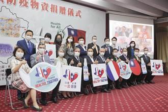 捐贈法國防疫物資 政府與企業展現台法深厚友誼