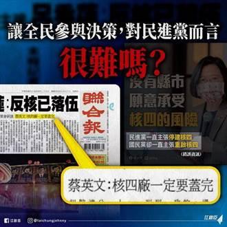 蔡總統稱國民黨要重啟核四 江啟臣駁:總統級錯假訊息