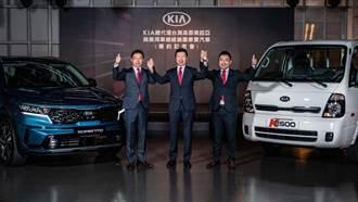 整合乘用與商用車市場 KIA總代理台灣森那美起亞與商用車總經銷嘉樂寶汽車舉行簽約儀式
