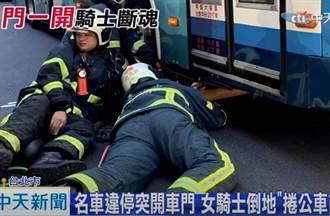 賓士開車門害23歲女騎士遭公車輾斃 喊窮貴婦下場出爐