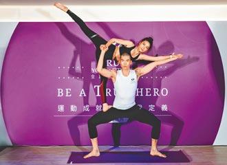 林韋君做瑜伽找回成就感