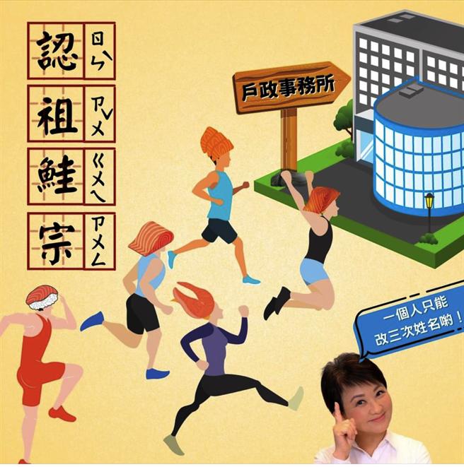 台中市長盧秀燕也跟進在臉書上PO文,稱這波是「認祖鮭宗」,並提醒每個人只能改名三次。(翻攝盧秀燕臉書)