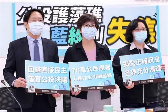民眾黨立委賴香伶(右起)、蔡壁如、張其祿呼籲朝野都要以理性、務實的態度面對藻礁公投。(黃世麒攝)