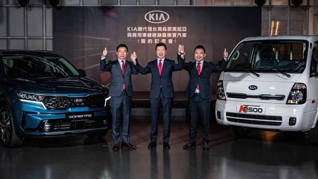 KIA商用車總代理台灣森那美起亞與總經銷嘉樂寶汽車,攜手打造KIA商用車全新格局。(台灣森那美提供)